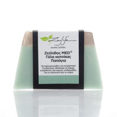 Σαπούνι με ζεόλιθο MED®, παπάγια και γάλα κατσίκας - Ενυδατικό