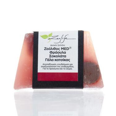 Σαπούνι με ζεόλιθο MED®, φράουλα, σοκολάτα και γάλα κατσίκας - Αποτοξίνωση, ενυδάτωση και αναζωογόνηση της επιδερμίδας