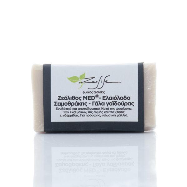 Σαπούνι με ζεόλιθο MED®, ελαιόλαδο Σαμοθράκης και γάλα γαϊδούρας - Αποτοξινωτικό και ενυδατικό - Αναζωογόνηση και προστασία της επιδερμίδας
