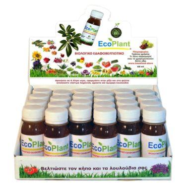 EcoPlant® - 60 ml – Βιολογικό βελτιωτικό για ψέκασμα και ενσωμάτωση