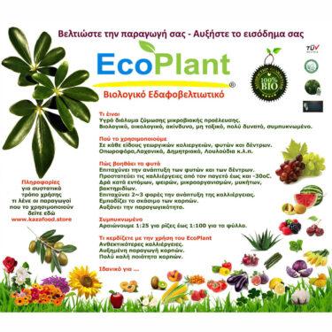 EcoPlant® – Βιολογικό βελτιωτικό για ψέκασμα και ενσωμάτωση