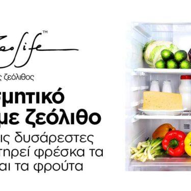 Αποσμητικό ψυγείου με ζεόλιθο - Διατηρεί φρέσκα τα λαχανικά και τα φρούτα