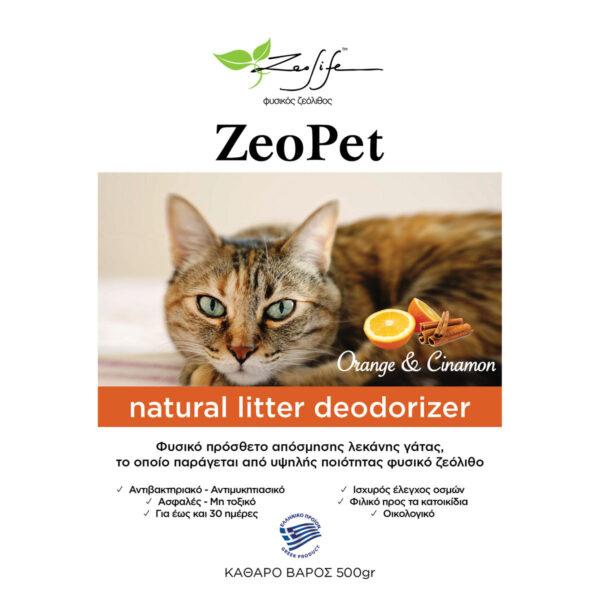 ZeoPet με άρωμα πορτοκάλι και κανέλα - Φυσικό πρόσθετο απόσμησης λεκάνης γάτας για 30 ημέρες - 500gr