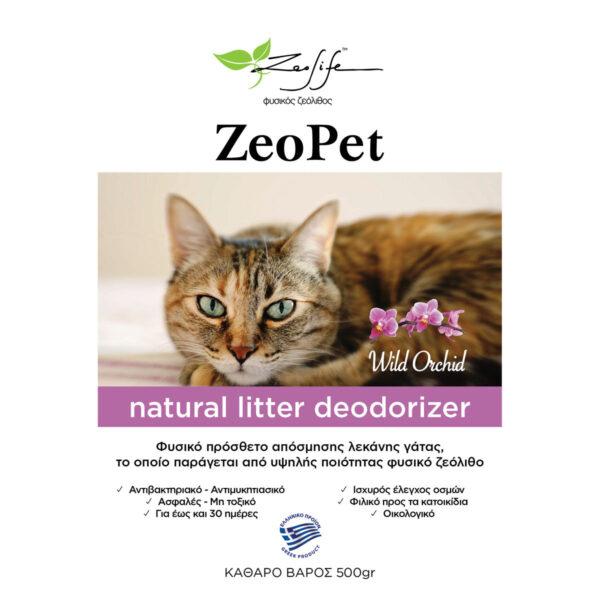 ZeoPet με άρωμα άγρια ορχιδέα - Φυσικό πρόσθετο απόσμησης λεκάνης γάτας για 30 ημέρες - 500gr