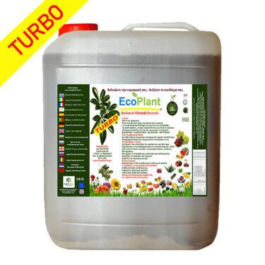 EcoPlant® Turbo - 10 lit - Eνισχυμένο βιολογικό βελτιωτικό για ψέκασμα και ενσωμάτωση