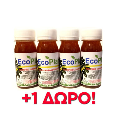 4 τεμάχια EcoPlant® των 60 ml + 1 Δώρο! – 19,90€ μαζί με τα μεταφορικά κόστη
