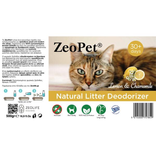 ZeoPet με άρωμα λεμόνι και χαμομήλι - Φυσικό πρόσθετο απόσμησης λεκάνης γάτας για 30 ημέρες - 500gr